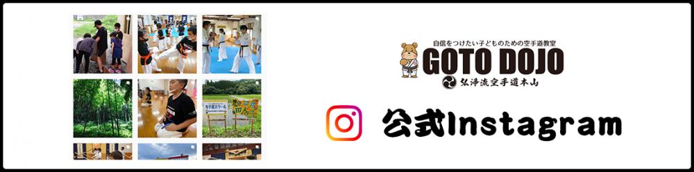 後藤道場公式インスタグラム