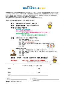 thumbnail of 5月21日~22日寺子屋スクール(提出用)