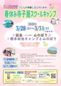 春休み寺子屋キャンプ原本(表)のサムネイル