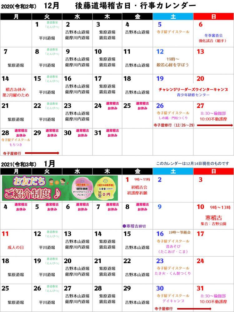 稽古日・道場カレンダー