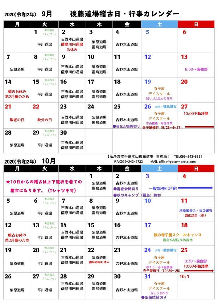 2020.9月-12月・カレンダー
