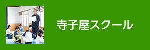 寺子屋スクール