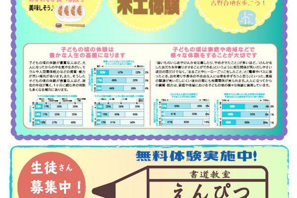 2020寺子屋デイ7月原本WEB(裏)のサムネイル