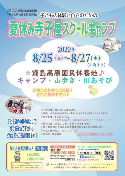 夏休み寺子屋キャンプ原本(表)のサムネイル